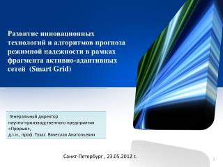 Санкт-Петербург , 23.05.2012 г.