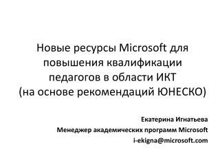 Екатерина Игнатьева Менеджер академических программ  Microsoft  i-ekigna@microsoft
