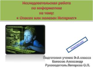Исследовательская работа  по информатике  на тему:  « Опасен или полезен Интернет»