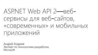 ASP.NET Web API  2— веб-сервисы для веб-сайтов,  «современных» и мобильных приложений