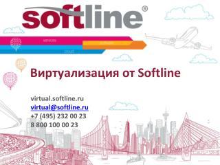 Виртуализация от  Softline