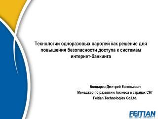 Бондарев Дмитрий Евгеньевич Менеджер по развитию бизнеса в странах СНГ