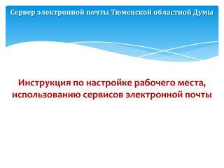 Сервер электронной почты Тюменской областной Думы