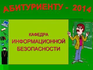 АБИТУРИЕНТУ -  20 1 4