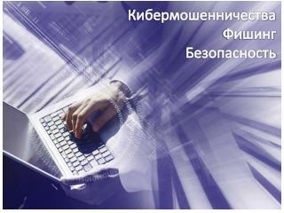 Кибермошенничества Фишинг Безопасность