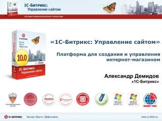 « 1 С- Битрикс : Управление сайтом» Платформа для создания и управления интернет-магазином