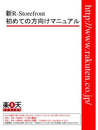 RMS の編集に関するお問い合わせは・・・ RMS コールセンターまでお問い合わせください TEL:  03-4523-1122(東京)