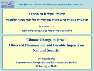 כנס הרצליה השמיני, משכן הכנסת, ירושלים -  2008 Herzliya Conference