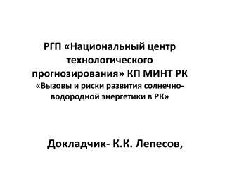 Докладчик- К.К.  Лепесов ,