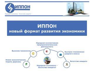 ИППО Н новый формат развития экономики