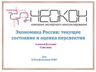 Экономика России: текущее состояние и оценка перспектив