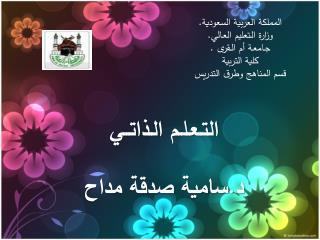المملكة العربية السعودية. وزارة الـتعليم العـالي. جـامعـة أم الــقرى . كلية التربية