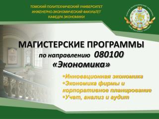 МАГИСТЕРСКИЕ ПРОГРАММЫ  по направлению   080100 «Экономика»