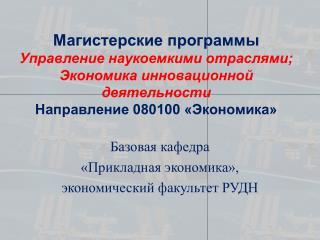 Базовая кафедра  «Прикладная экономика»,  экономический факультет РУДН