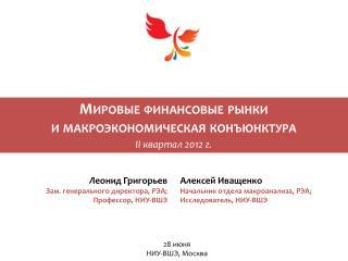 Мировые финансовые рынки и макроэкономическая конъюнктура II  квартал 2012 г.