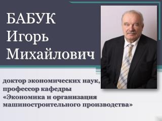 БАБУК  Игорь  Михайлович