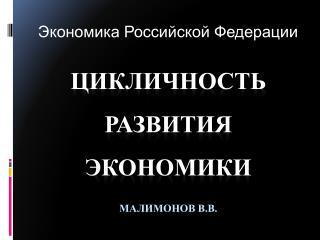 Цикличность развития экономики Малимонов В.В.