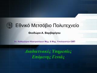 Θεοδώρα Α. Βαρβαρίγου