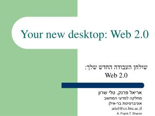 Your new desktop: Web 2.0
