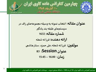 کنفرانس داده کاوی ایران