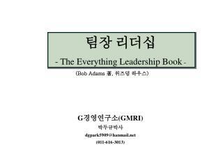팀장 리더십 - The Everything Leadership Book  -
