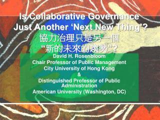 "Is Collaborative Governance Just Another 'Next New Thing'? 協力治理只是另一個 "" 新的未來的趨勢 ""?"