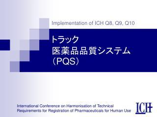 トラック 医薬品品質システム( PQS )