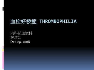 血栓好發症  Thrombophilia