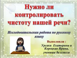 Нужно ли контролировать чистоту нашей речи ? Исследовательская работа по русскому языку