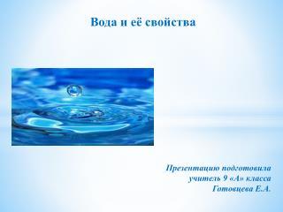 Презентацию  п одготовила  учитель  9  «А» класса  Готовцева Е.А .