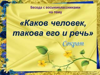 «Каков человек, такова его и речь» Сократ