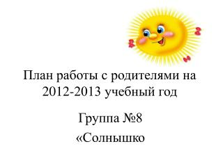 План работы с родителями на 2012-2013 учебный год