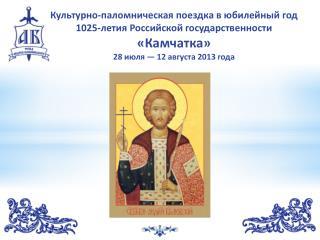 Культурно-паломническая поездка в юбилейный год 1025-летия Российской государственности «Камчатка»