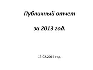 Публичный  отчет  за  2013  год. 13.02.2014  год.