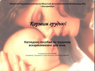 Наглядное пособие по грудному вскармливанию для мам. По материалам ВОЗ ЮНИСЕФ.