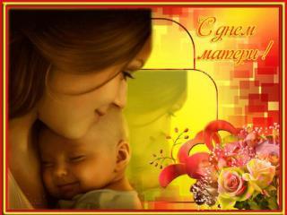День матери - какой чудесный день Всех мамочек земли любимой нашей,