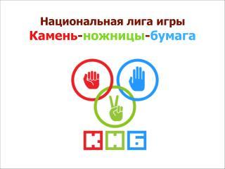 Национальная лига игры Камень - ножницы - бумага