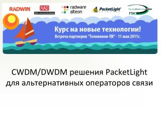 CWDM/DWDM ???????  PacketLight  ??? ?????????????? ?????????? ?????
