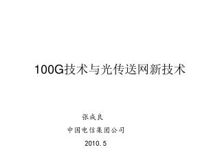 100G 技术与光传送网新技术