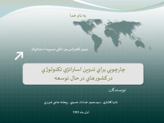 نهمين کنفرانس بين المللي مديريت استراتژيک