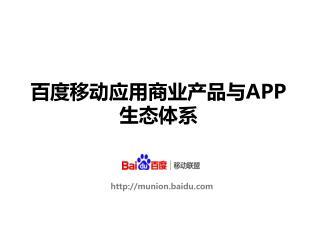 百度移动应用商业产品与 APP 生态体系