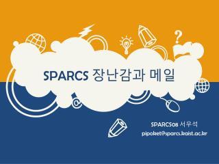 SPARCS  장난감과 메일