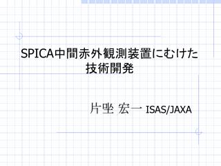 SPICA 中間赤外観測装置にむけた 技術開発