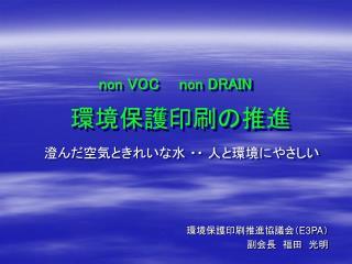 non VOC   non DRAIN 環境保護印刷の推進