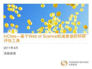 InCites— 基于 Web of Science 权威数据的科研评估工具