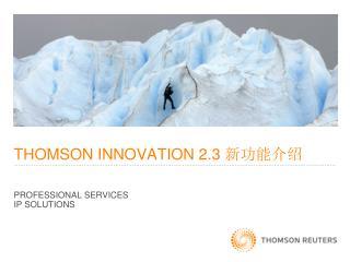 THOMSON INNOVATION 2.3  新功能介绍