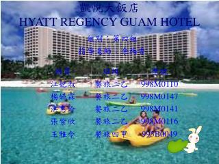 ????? HYATT REGENCY GUAM HOTEL