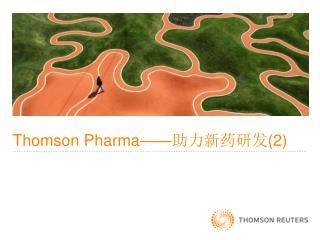 Thomson Pharma—— 助力新药研发 (2)