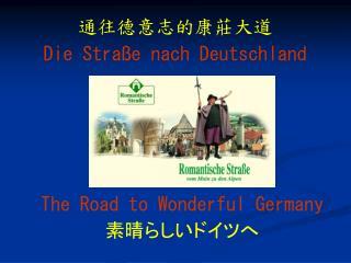 通往德意志的康莊大道 Die Stra ße nach Deutschland