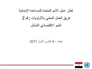 بغداد - 4 كانون الأول 2011